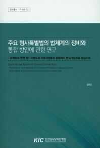 주요 형사특별법의 법체계의 정비와 통합 방안에 관한 연구