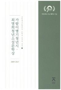 가람이병기청년시 최명희청년소설문학상(2009~2017)