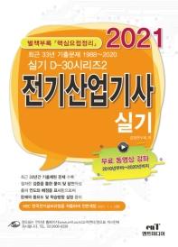 D30-2 전기산업기사 실기(2021)