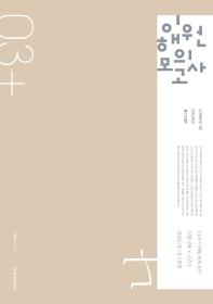 고등 수학 나형 이해원 모의고사 시즌3(봉투)(2021)