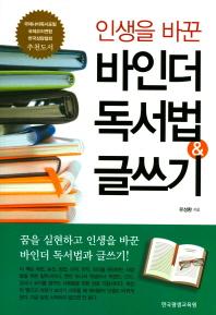 인생을 바꾼 바인더 독서법 & 글쓰기