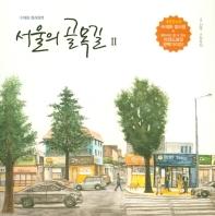 서울의 골목길. 2