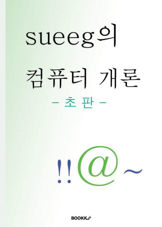 Sueeg의 컴퓨터 개론 초판 (컬러판)