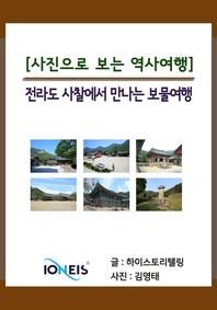 [사진으로 보는 역사여행] 전라도 사찰에서 만나는 보물여행