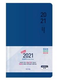 아가페 파트너 다이어리(네이비)(프리미엄 대)(2021)