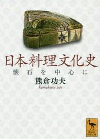 日本料理文化史 懷石を中心に