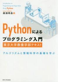 PYTHONによるプログラミング入門 東京大學敎養學部テキスト アルゴリズムと情報科學の基礎を學ぶ