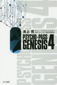 PSYCHO-PASS GENESIS 4