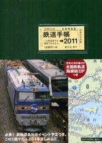 鐵道手帳 2011