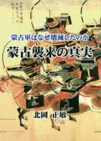 蒙古襲來の眞實 蒙古軍はなぜ壞滅したのか