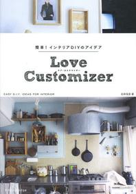 LOVE CUSTOMIZER 簡單!インテリアDIYのアイデア