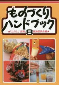 ものづくりハンドブック 8