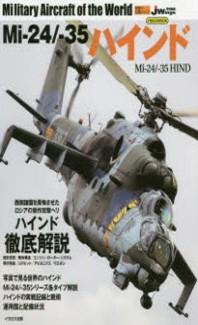 MI-24/-35ハインド
