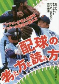 配球の考え方と讀み方 ピッチャ-,キャッチャ-,バッタ-のための野球敎書 バッテリ-が考える配球 バッタ-の配球の讀み方