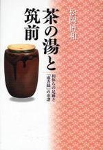 茶の湯と筑前 利休らの足跡と「南方錄」の系譜