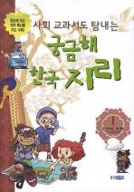 사회 교과서도 탐내는 궁금해 한국 지리. 1