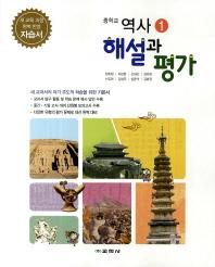 중학교 역사1 해설과 평가(양호환)(2014)
