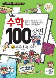 수학 100장면. 2: 교과서 속 수학