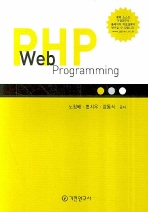 PHP WEB PROGRAMMING