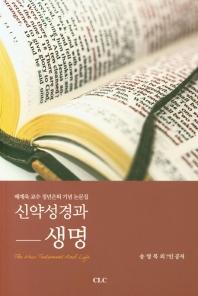 신약성경과 생명