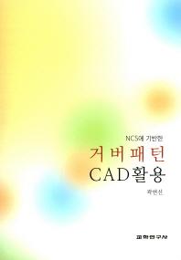 NCS에 기반한 거버패턴 CAD 활용