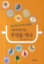 서울대어린이집 무엇을 먹나: 영유아보육기관의 급 간식 운영