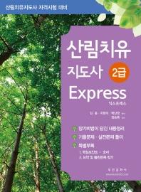산림치유지도사 2급 Express