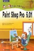 PAINT SHOP PRO 6.01(세모나네모나쉽게배울수있는)(S/W포함)
