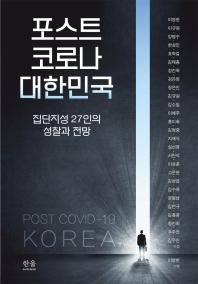 포스트 코로나 대한민국