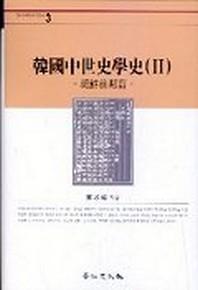 한국중세사학사 2