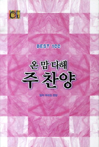 온 맘 다해 주 찬양 BEST 100