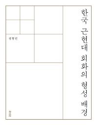 한국 근현대 회화의 형성 배경