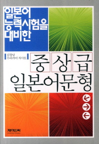 일본어능력 시험을 대비한 중상급 일본어문형