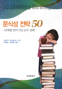 문식성 전략 50