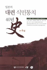 일본의 대련 식민통치 40년사. 1