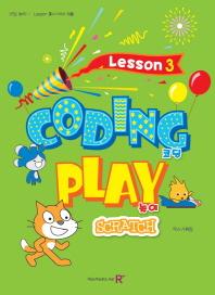 창의 코딩 놀이 Lesson. 3(스크래치)