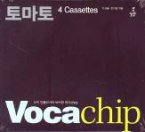 토마토 VOCA CHIP(교재 별매)(전4권)