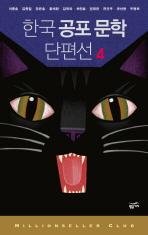 한국 공포 문학 단편선. 4