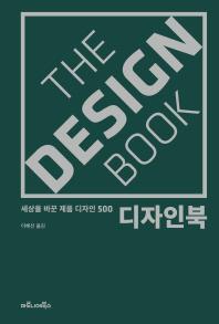 디자인북 : 세상을 바꾼 제품 디자인 500