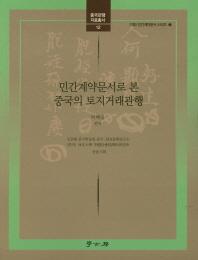 민간계약문서로 본 중국의 토지거래관행