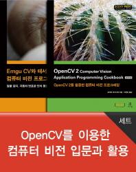OpenCV를 이용한 컴퓨터 비전 입문과 활용 세트