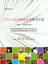 구두 스토리텔링과 수학 교수법