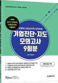 기업진단 지도 모의고사 9회분