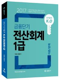 단기합격 K.O 금융단기 전산회계 1급 이론/문제(2017)