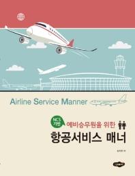 NCS기반 예비승무원을 위한 항공서비스 매너