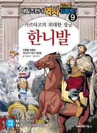 테일즈런너 역사킹왕짱. 9: 카르타고의 위대한 장군 한니발