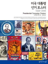 미국 대통령 선거 포스터 1828-2008