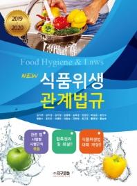 식품위생관계법규(2019-2020)