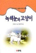 녹색눈의 고양이(세계걸작슬릴러시리즈 14)