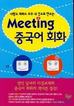 MEETING 중국어 회화